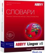 Abbyy Lingvo x6 (9 языков, 7 тематических словарей, Оксфордский курс)